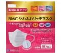 日本BMC醫護專用一次性醫用口罩1盒80個(獨立包裝)145mm