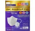 日本BMC醫護專用一次性醫用口罩1盒80個(獨立包裝)175mm