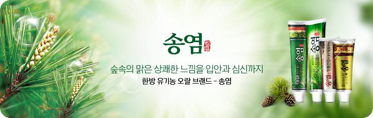 songyam_brand.jpg